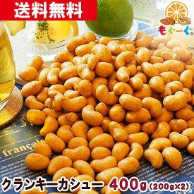 魅惑のクランキーカシューナッツ[400g](200g×2袋)香ばしカシュ 醤油風味 おつまみ おやつ 菓子 国内加工 工場直販 送料無料 モグーグ