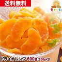 【先着!クーポン利用で20%OFF】魅惑のドライオレンジ[600g](300g×2袋) マンダリンオレンジ ドライみかん 温州み…