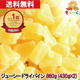 魅惑のジューシードライパイン[860g](430g×2袋) パインアップル パイナップル ドライフルーツ 乾燥 果物 南国フルーツ 工場直販 送料無料 モグーグ