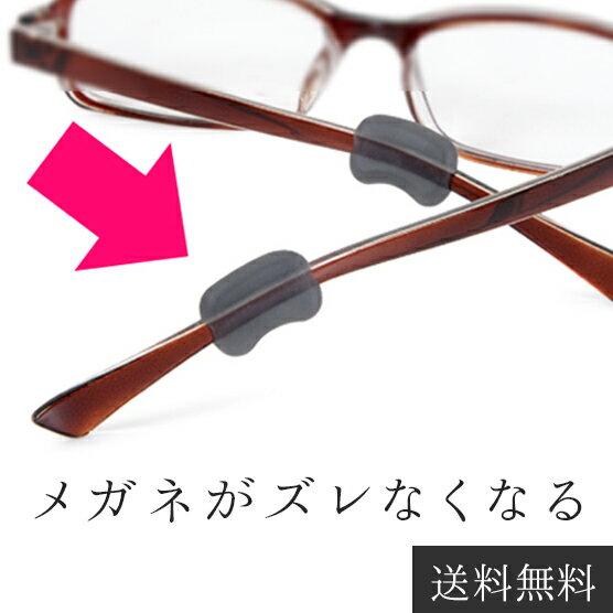メガネがズレにくいゲルパーツ【送料無料】選べるカラー★メガネ 眼鏡 めがね ストッパー ズレ ずれ ズレ防止 ずれ防止 滑り止め ズレない ずれない 予防 鼻当て スポーツ 固定 滑る 滑らない