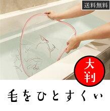 浴槽の毛を一回で取り切るネット「お風呂ひとすくい」【送料無料】★浴槽毛汚れ垢ネットすくう大判大型お風呂浴室掃除