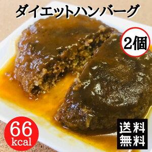 ダイエットハンバーグ 66Kcal 2食セット 1000円ポッキリ こんにゃくハンバーグ 国産 常温保存 ハンバーグ レトルト こんにゃく 洋風総菜 おかず 低脂質 カロリーオフ 低カロリー 食物繊維