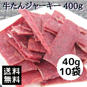 【送料無料】牛タンジャーキー 400g(40g×10袋)ビーフジャーキー 珍味 燻製 ジャーキー おつまみ 酒の肴 肉加工品 牛たん
