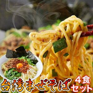 台湾まぜそば4食(90g2食×2袋)タレ付き ゆうパケット メーカー直送 旨辛 台湾 まぜそば 中華麺 汁なし ピリ辛 取り寄せ おうちごはん 辛い物好き