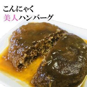 こんにゃく ダイエット こんにゃく美人ハンバーグ66Kcal ダイエット 置き換え 洋風総菜 おかず 国産 おつまみ 低脂質 カロリーオフ