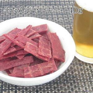 牛タンジャーキー 200g(40g×5袋) 送料無料 ビーフジャーキー 珍味 燻製 ジャーキー おつまみ 酒の肴 肉加工品 牛たん