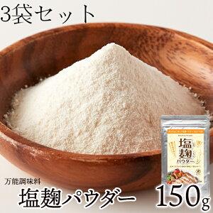 塩麹パウダー 米麹 塩 岡山 150g×3袋 塩麹 粉末 食品 塩こうじ 乾燥 国産 調味料 米こうじ 無添加 発酵食品 送料無料