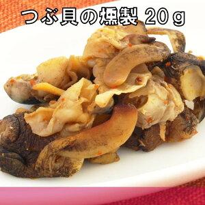 ポイント消化 買い回り【一杯の珍極】 つぶ貝の燻製20g つぶ貝 粒貝 おつまみ 食品 日本酒に合う ビールに合う 伍魚福 珍味 常温 ドライ