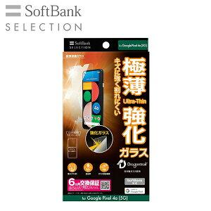 【半額クーポン配布中】SoftBank SELECTION ソフトバンクセレクション 極薄保護ガラス for Google Pixel 4a (5G) グーグル ピクセル