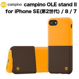 Campino OLE stand II for iPhone SE(第2世代) / 8 / 7 クロムイエロー×セピアブラウン iPhoneケース スタンド機能 耐衝撃 ネコポス便