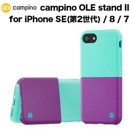 Campino OLE stand II for iPhone SE(第2世代) / 8 / 7 アクアブルー×ロイヤルパープル iPhoneケース スタンド機能 耐衝撃 ネコポス便