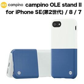 Campino OLE stand II for iPhone SE(第2世代) / 8 / 7 フロスティーブルー×インディゴブルー iPhoneケース スタンド機能 耐衝撃 ネコポス便