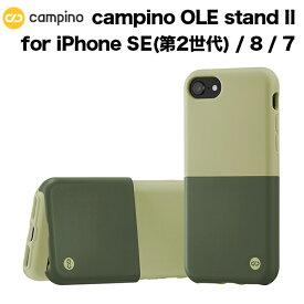 Campino OLE stand II for iPhone SE(第2世代) / 8 / 7 グリーンフロス×アンティークグリーン iPhoneケース スタンド機能 耐衝撃 ネコポス便