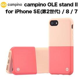 Campino OLE stand II for iPhone SE(第2世代) / 8 / 7 ライトピンク×ローズレッド iPhoneケース スタンド機能 耐衝撃 ネコポス便