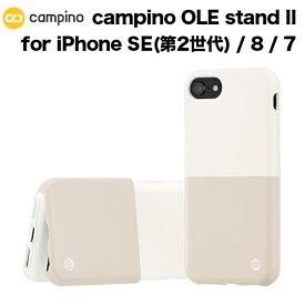 Campino OLE stand II for iPhone SE(第2世代) / 8 / 7 シルバーホワイト×ウォームグレイ iPhoneケース スタンド機能 耐衝撃 ネコポス便