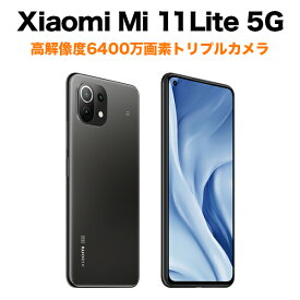 Xiaomi シャオミ SIMフリー Mi 11 Lite 5G-Truffle Black スマホ 本体 国内正規販売品 トリュフブラック