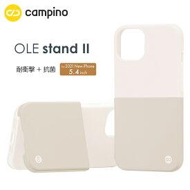 Campino カンピーノ OLE stand II for iPhone 13 mini / シルバーホワイト×ウォームグレイ スタンド機能 耐衝撃 抗菌 iPhoneケース ネコポス 送料無料