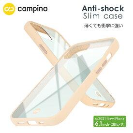 Campino カンピーノ Anti-shock Slim Case for iPhone 13 / シャンパンベージュ スリム 耐衝撃 ネコポス 送料無料