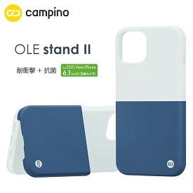 Campino カンピーノ OLE stand II for iPhone 13 / フロスティーブルー×インディゴブルー スタンド機能 耐衝撃 抗菌 ネコポス 送料無料