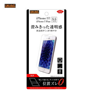 ray-out iPhone 8 Plus フィルム 指紋防止 光沢フィルム メール便配送