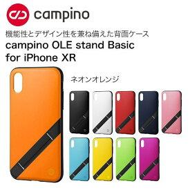 ネオンオレンジ campino OLE stand Basic for iPhone XR ネコポス便配送