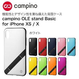 ホワイト campino OLE stand Basic for iPhone XS / X ネコポス便配送