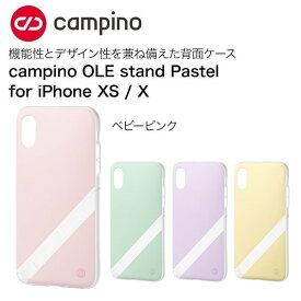 ベビーピンク campino OLE stand Pastel for iPhone XS / X ネコポス便配送