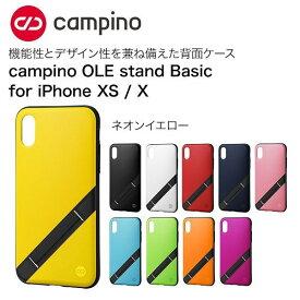 ネオンイエロー campino OLE stand Basic for iPhone XS / X ネコポス便配送