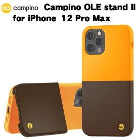 Campino カンピーノ OLE stand II iPhone 12 Pro Max クロムイエロー×セピアブラウン アイフォン ケース カバー スマホケース おしゃれ ネコポス便配送