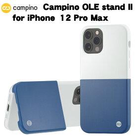 Campino カンピーノ OLE stand II iPhone 12Pro Maxフロスティーブルーインディゴブルー アイフォン ケース カバー スマホケース おしゃれ ネコポス便配送