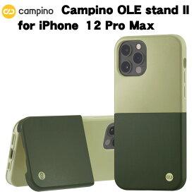 Campino カンピーノ OLE stand II iPhone 12Pro Maxグリーンフロスアンティークグリーン アイフォン ケース カバー スマホケース おしゃれ ネコポス便配送
