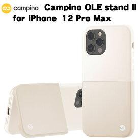 Campino カンピーノ OLE stand II iPhone 12 Pro Max シルバーホワイト×ウォームグレイ アイフォン ケース カバー スマホケース おしゃれ ネコポス便配送