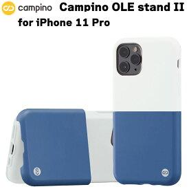 Campino カンピーノ OLE stand II iPhone 11 Pro フロスティーブルー×インディゴブルー アイフォン ケース カバー スマホケース おしゃれ ネコポス便配送
