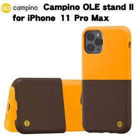 Campino カンピーノ OLE stand II iPhone 11 Pro Max クロムイエロー×セピアブラウン アイフォン ケース カバー スマホケース おしゃれ ネコポス便配送