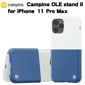Campino カンピーノ OLE stand II iPhone 11Pro Maxフロスティーブルーインディゴブルー アイフォン ケース カバー スマホケース おしゃれ ネコポス便配送