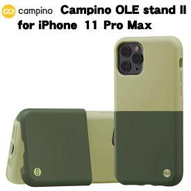 Campino カンピーノ OLE stand II iPhone 11Pro Maxグリーンフロスアンティークグリーン アイフォン ケース カバー スマホケース おしゃれ ネコポス便配送