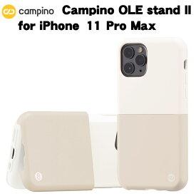 Campino カンピーノ OLE stand II iPhone 11 Pro Max シルバーホワイト×ウォームグレイ アイフォン ケース カバー スマホケース おしゃれ ネコポス便配送