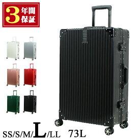 キャリーケース Lサイズ 軽量 おしゃれ レディース 大型 アルミ フレーム メンズ スーツケース スクエア ハードケース 大容量 丈夫 ビジネス 出張 海外 旅行 留学 SUITCASE 73L 50L以上 22013-AF-L