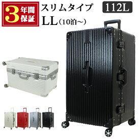キャリーケース おしゃれ スーツケース L Lサイズ 大型 大容量 アルミ フレーム スリム ハードケース シンプル キャリーバッグ 軽量 丈夫 100L以上 メンズ レディース ビジネス 海外 旅行 留学 研修 SUITCASE 22018-AF-LL