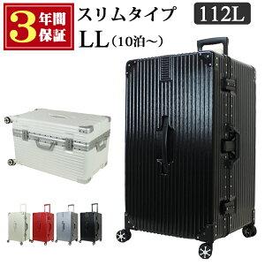 キャリーケース おしゃれ スーツケース L Lサイズ 大型 大容量 アルミ フレーム スリム ハードケース シンプル キャリーバッグ 軽量 丈夫 100L以上 メンズ レディース ビジネス 海外 旅行 留学