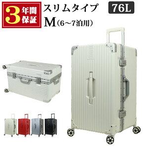 スーツケース Mサイズ キャリーケース おしゃれ アルミ フレーム 大型 大容量 スリム ハードケース キャリーバッグ レディース メンズ 軽量 丈夫 ビジネス 海外 旅行 留学 SUITCASE 76L 22016-AF-M