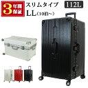 <新商品> スーツケース キャリーケース LLサイズ おしゃれ アルミ フレーム スリム ハードケース 大型 大容量 キャ…
