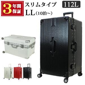 キャリーケース スーツケース LLサイズ おしゃれ アルミ フレーム スリム ハードケース 大型 大容量 シンプル キャリーバッグ 軽量 丈夫 100L以上 メンズ レディース ビジネス 海外 旅行 留学