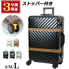 【ポイント+15倍】ストッパー付き スーツケース キャリーケース キャリーバッグ Lサイズ アルミ フレーム おしゃれ 大型 大容量 軽量 丈夫 TSAロック ビジネス 海外国内 旅行 留学 SUITCASE 86.5L 全5色 80007-AL