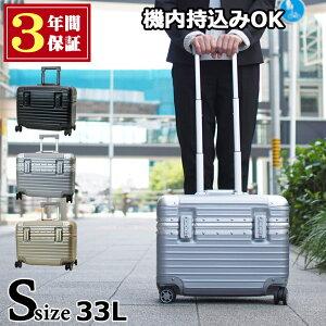 スーツケース キャリーケース Sサイズ 機内持込み おしゃれ パイロット ケース アルミ フレーム BOX ハードケース ビジネス キャリーバッグ 軽量 丈夫 出張 海外 旅行 留学 SUITCASE 32L
