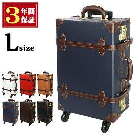 スーツケース Lサイズ キャリーバッグ 大型 3日 4日用 軽量 キャリーケース 機内持ち込み不可 2泊 3泊 4泊 かわいい 修学旅行 トランクケース 旅行かばん 女子旅 トラベル 4輪 送料無料 あす楽