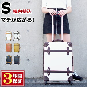 スーツケース キャリーケース 機内持ち込み Sサイズ かわいい おしゃれ レディース 軽量 拡張 旅行 レトロ トランク ケース 4輪 TSAロック ファスナー 1〜3日 55082-S
