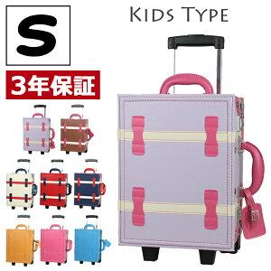 キャリーケース キャリーバッグ 子供 キッズ かわいい トランク ケース Sサイズ 女の子 男の子 スーツケース 機内持ち込み 14L 全8色 旅行かばん おもちゃ 収納 あす楽 送料無料 55050-K 入学祝