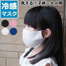 冷感マスク 洗える 接触冷感 濡らして使う マスク 冷感 マスク 繰り返し ひんやりマスク クール 濡らす 男女兼用 cool mask キッズ 子供 大人 メンズ レディース 立体マスク