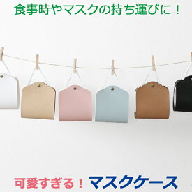マスクケース 持ち運び おしゃれ かわいい 日本製 マスク ケース マスクポーチ 収納ケース 携帯用 仮置き ケース マスク入れ 合成皮革 お出かけ 男女兼用 プレゼント 送料無料 マスク会食 外食